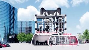 Alibaba ©Alibaba: Autos aus Automaten kaufen