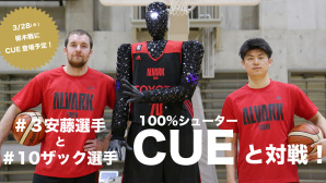 Basketball-Wettbewerb mit CUE ©YouTube / Alvark Tokyo