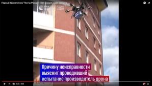 Russische Post-Drohne nach dem Absturz ©YouTube / ??? ???????