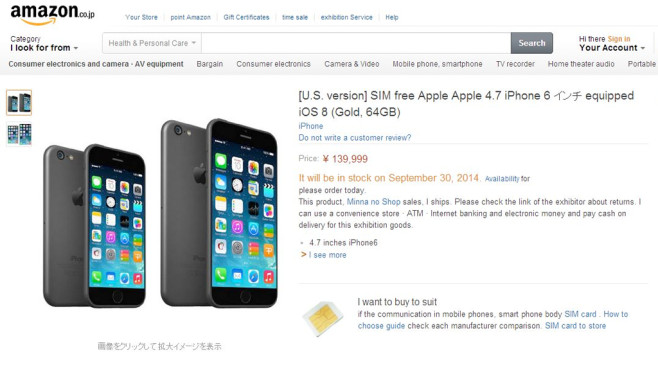 iPhone 6 Amazon Leak
