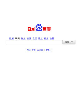 Screenshot Baidu Logo © Baidu