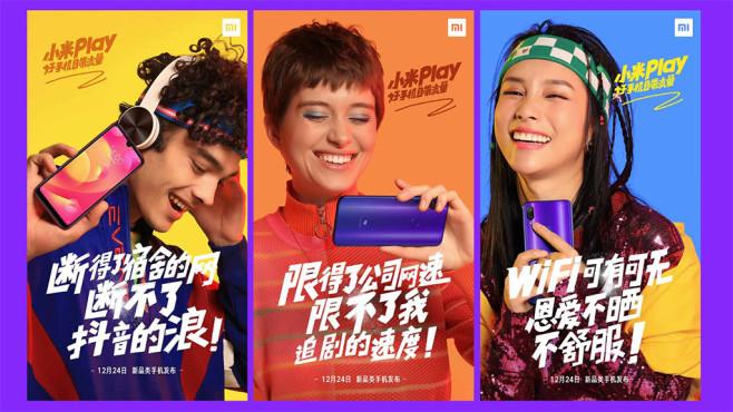 Xiaomi Mi Play©Xiaomi