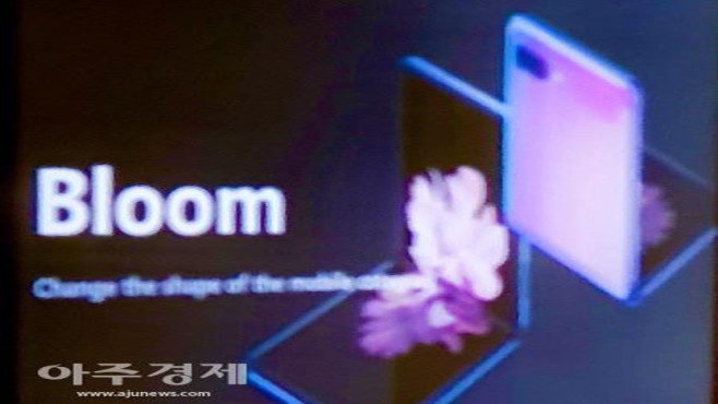 Galaxy Bloom, der Codename fürs Fold 2 © Ajunews