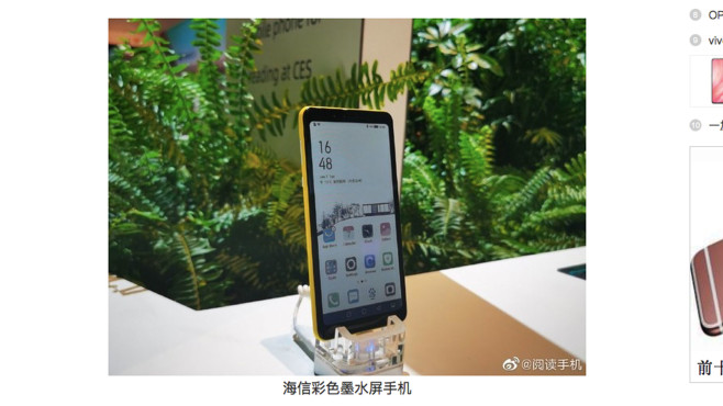 Hisense E-Ink-Smartphone©phone.cnmo.com