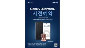 Samsung Galaxy Quantum2©Samsung