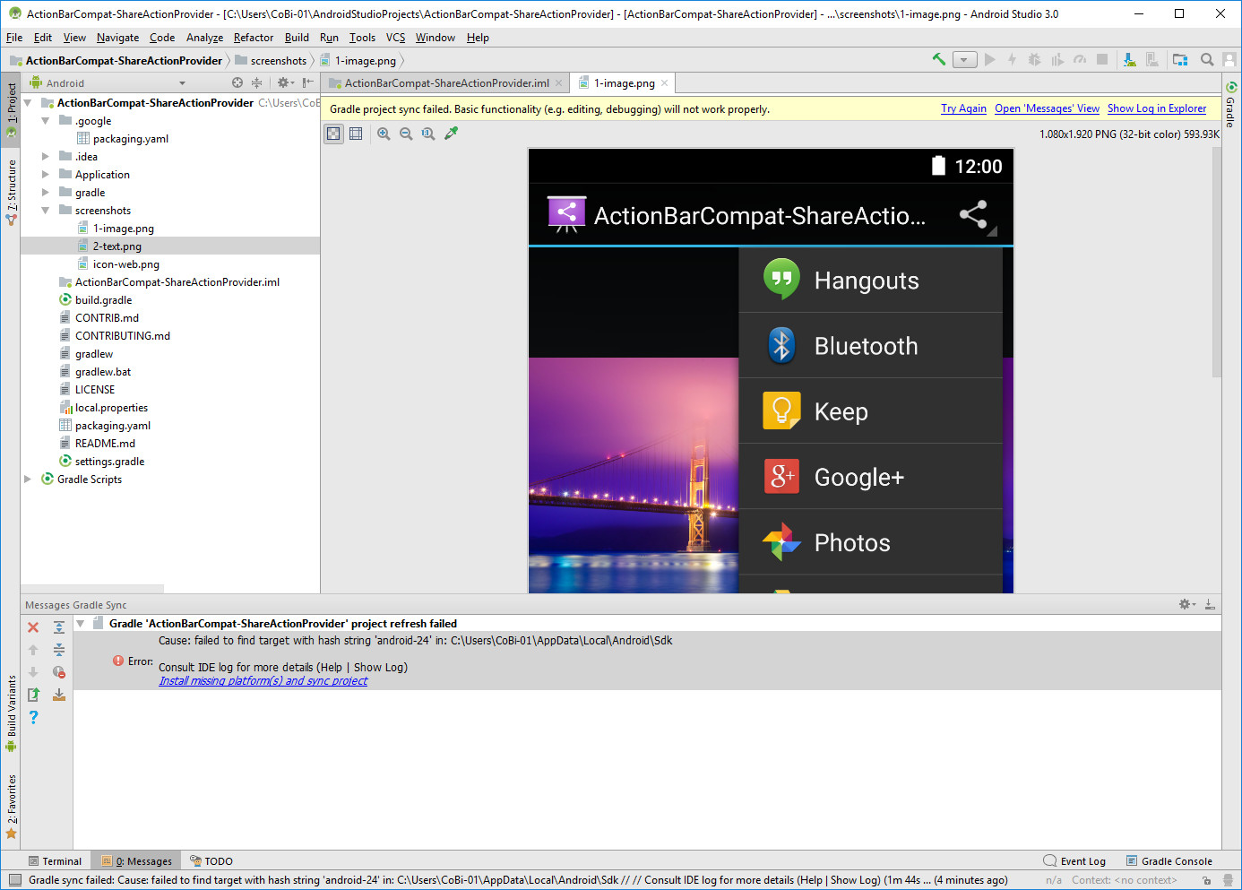 Screenshot 1 - Android Studio