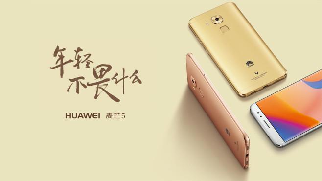 Smartphone Huawei Maimang 5/G9©Huawei